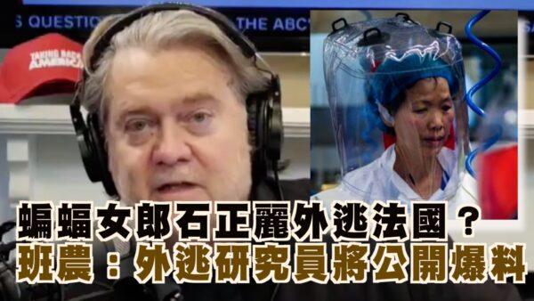【西岸观察】武汉P4实验室人员外逃是谁?惊人爆料或许揭露病毒起源