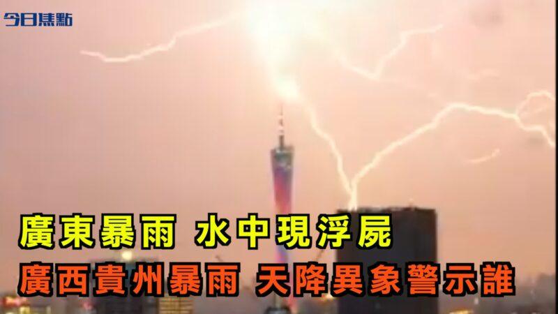 【今日焦點】廣東暴雨 水中現浮屍 廣西暴雨 貴州暴雨 天降異象警示誰