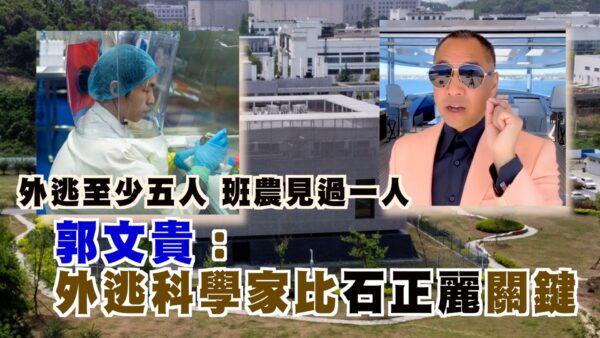 【西岸觀察】郭文貴爆料:武漢病毒所外逃5人 有的比石正麗更關鍵