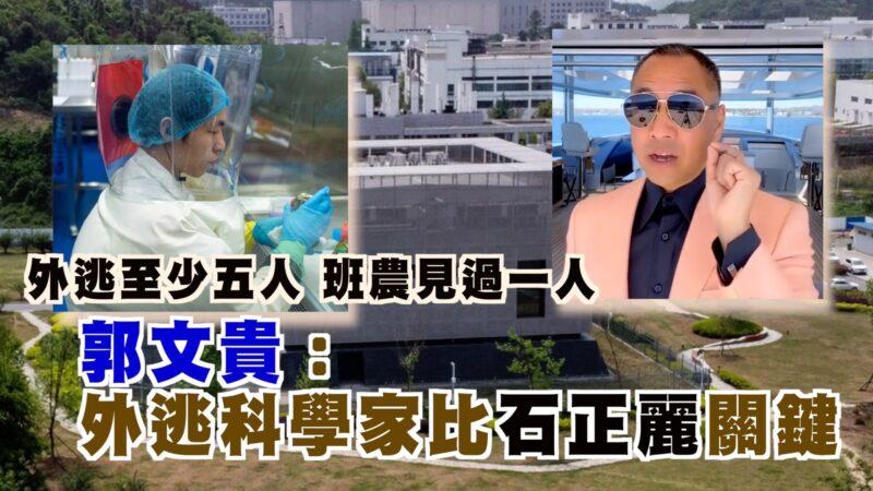 【西岸观察】郭文贵爆料:武汉病毒所外逃5人 有的比石正丽更关键