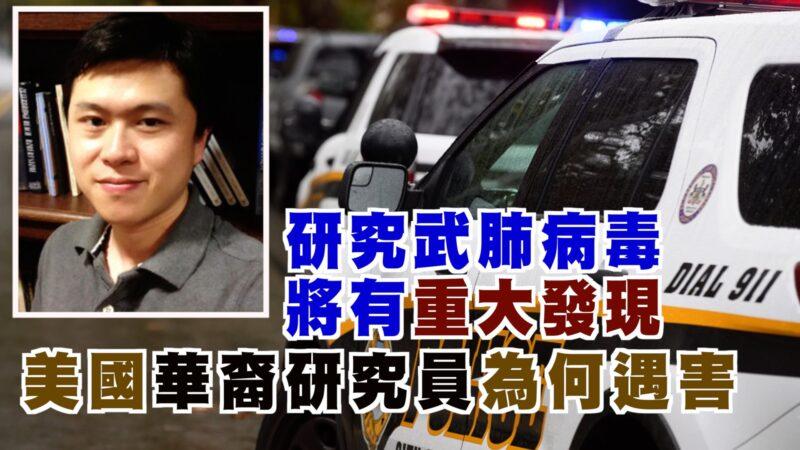 【西岸观察】研究中共肺炎即将有重要发现 美华裔研究员遭枪杀