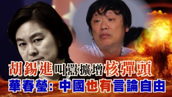 【西岸觀察】胡錫進叫囂擴增千枚核彈頭 華春瑩說「中國也有言論自由」