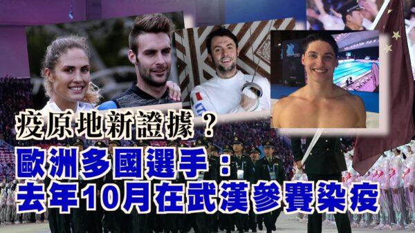 【西岸觀察】歐洲多國選手:去年10月赴武漢參賽染疫