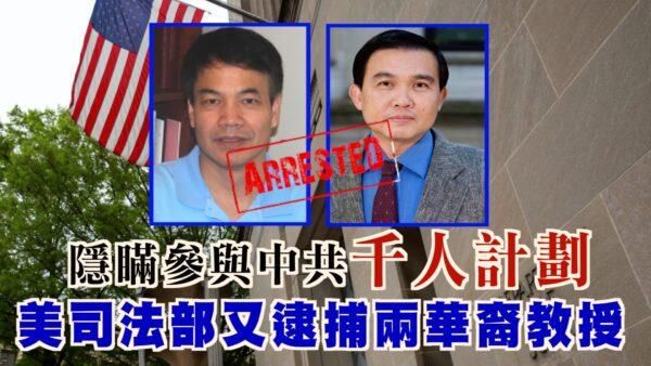 【西岸觀察】中共駭客企圖盜竊美國疫苗成果 美司法部逮捕兩名「千人計劃」華裔教授