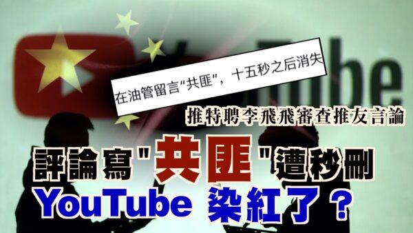 【西岸觀察】YouTube不讓評論「共匪」李飛飛幫推特審查假消息 海外社交平台會淪陷嗎?