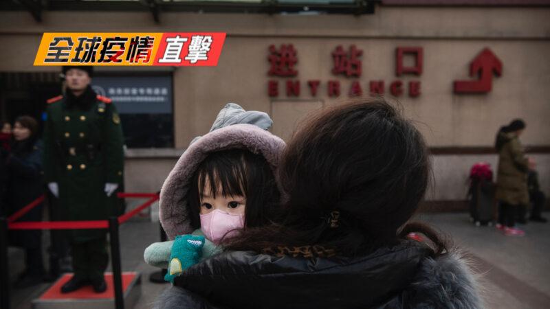 【全球疫情直击】瘟疫持续肆虐 中国多地告急