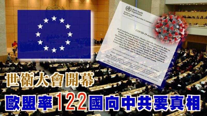 【西岸觀察】世衛大會開幕 歐盟帶領120國向中共要真相