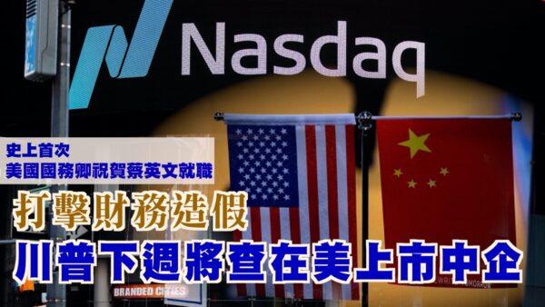 【西岸观察】打击财务欺诈行为 川普政府将调查在美上市中国企业