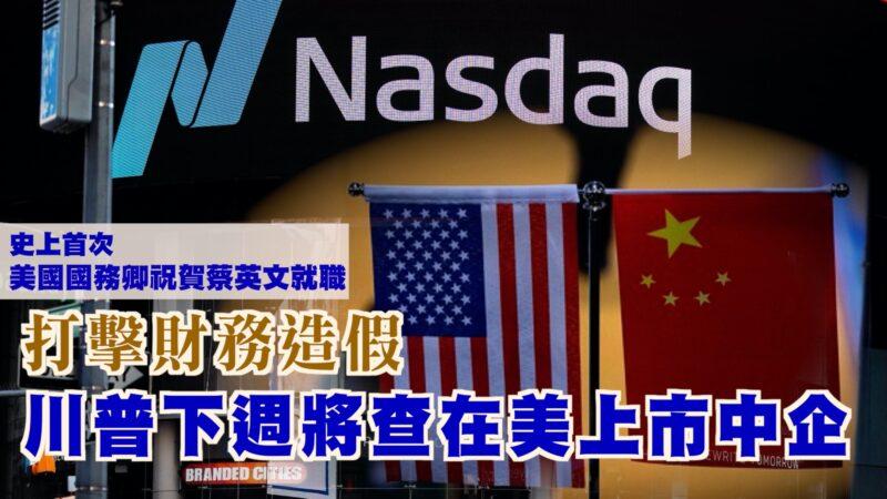 【西岸觀察】打擊財務欺詐行為 川普政府將調查在美上市中國企業