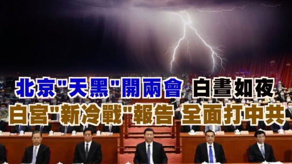 【西岸觀察】北京「天黑」開兩會 天垂異相 警示意味濃厚