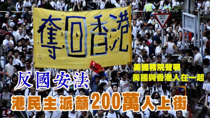 【西岸观察】反对国安法 香港民主人士蕴酿大游行 号召200万人上街
