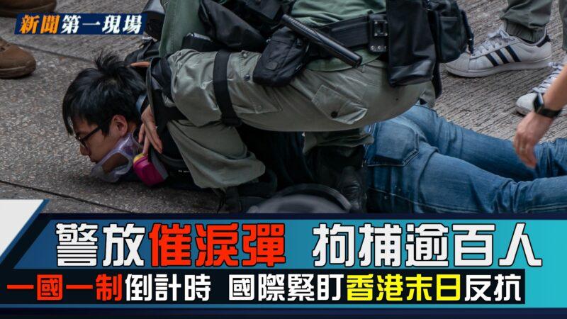 【新闻第一现场】一国两制终结  香港末日浴血反抗