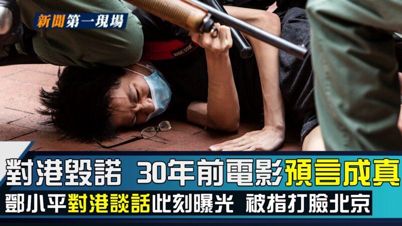 【新聞第一現場】鄧小平對港談話曝光 打臉北京