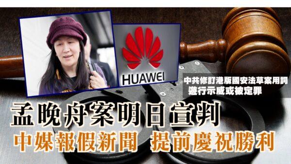 【西岸觀察】孟晚舟引渡案明天裁決 中國媒體提前一天慶祝勝利