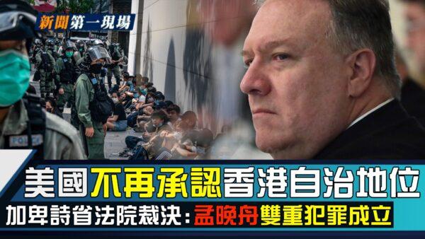 【新聞第一現場】美不再承認香港自治 孟晚舟罪成