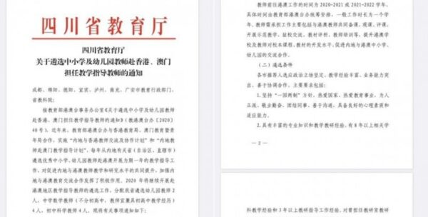 中共選派教師赴港澳任教 首要條件「政治立場堅定」