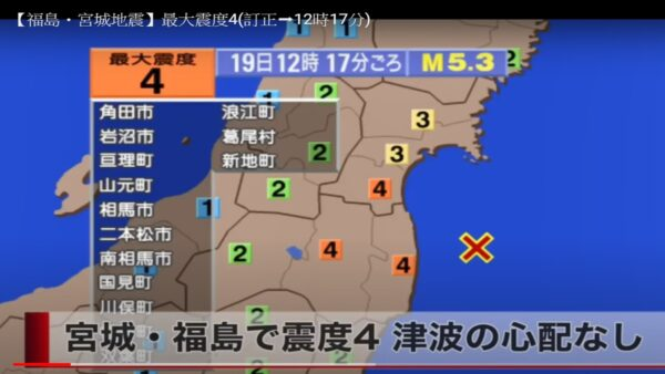 日本福岛县外海规模5.3地震 无海啸危险
