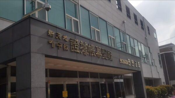 韓出動逾百人搜查新天地教會 三星首爾護士傳染5人