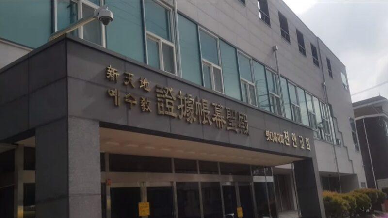 韩出动逾百人搜查新天地教会 三星首尔护士传染5人