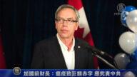 加国前财长:瘟疫致巨额赤字 应究责中共