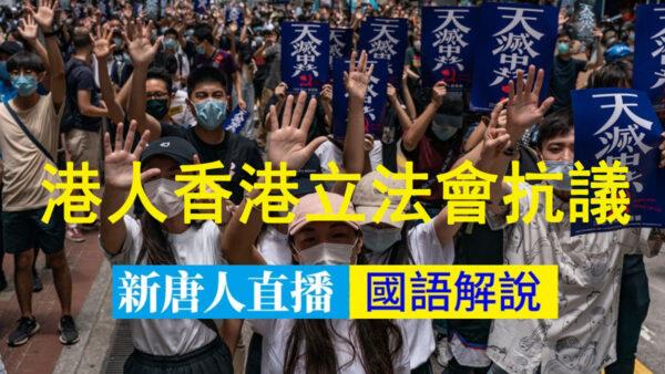 【重播】國歌法二讀 港人立法會抗議 警方金鐘駐重兵