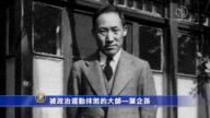 【百年红祸】被政治运动抹煞的大师—叶企孙