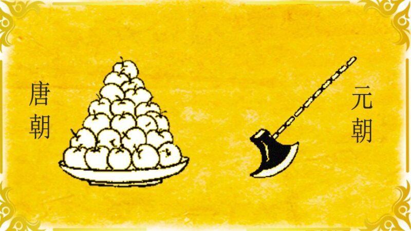 唐朝是盤李子 元朝是把斧頭 預言中的國號精準又有趣