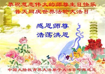 教育系統法輪功學員恭賀世界法輪大法日暨李洪志大師華誕(21條)
