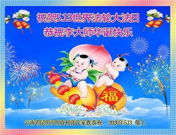 法輪大法福益蒼生 民眾感恩李洪志先生