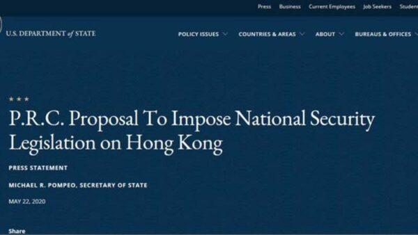 美聲明促中共收回港版國安法 明言或取消香港待遇