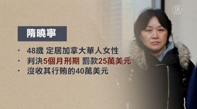 行贿40万美元送子入美名校 中国母亲获刑5个月