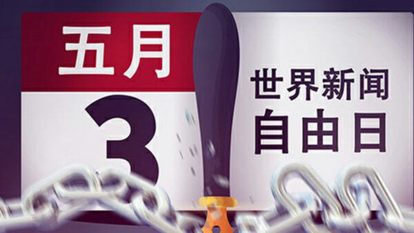 世界新聞自由日 中國敢言者命運再受關注