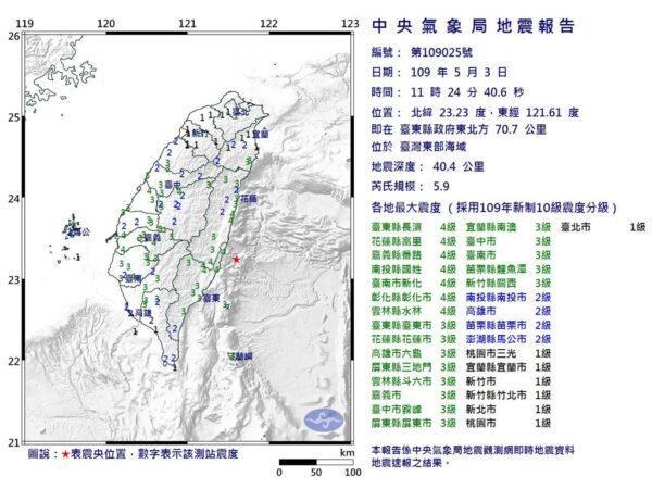 台湾东部海域5.9地震 最大震度4级