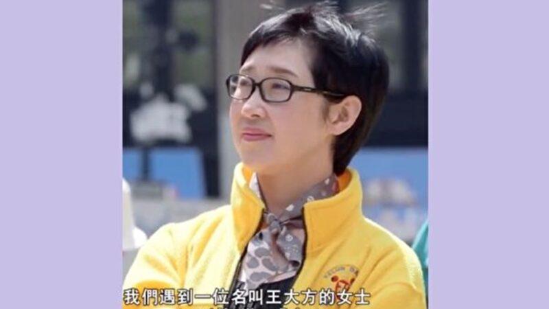 王大方的故事 20年的心路历程