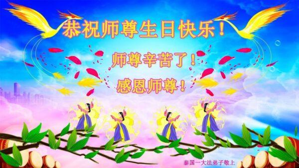 新加坡、越南、泰国法轮功学员恭贺世界法轮大法日暨李洪志大师华诞