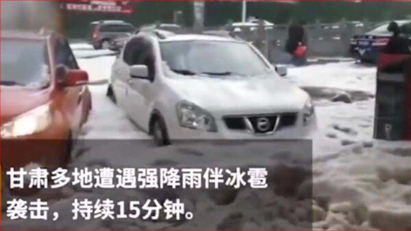 甘肃降下大冰雹 15分钟雹积1米深(视频)