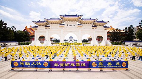法輪功造福台灣社會