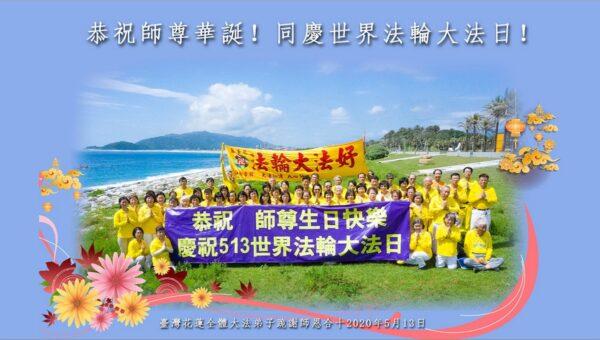 台灣、香港、澳門法輪功學員恭賀李洪志大師華誕