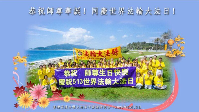 台湾、香港、澳门法轮功学员恭贺李洪志大师华诞