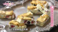 厨娘香Q秀:什锦纤果Q软牛轧糖