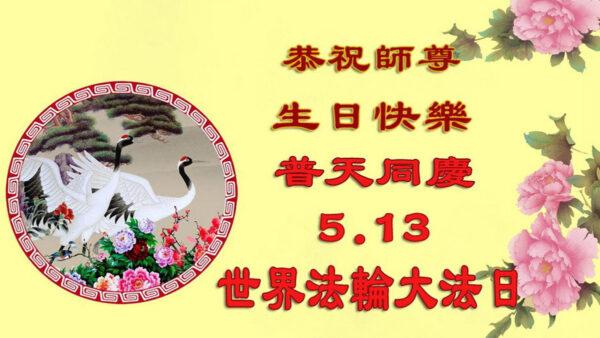 大陆军队法轮功学员恭贺世界法轮大法日暨李洪志大师华诞(19条)