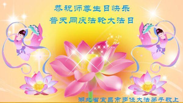中國30省市法輪功學員同慶法輪大法日