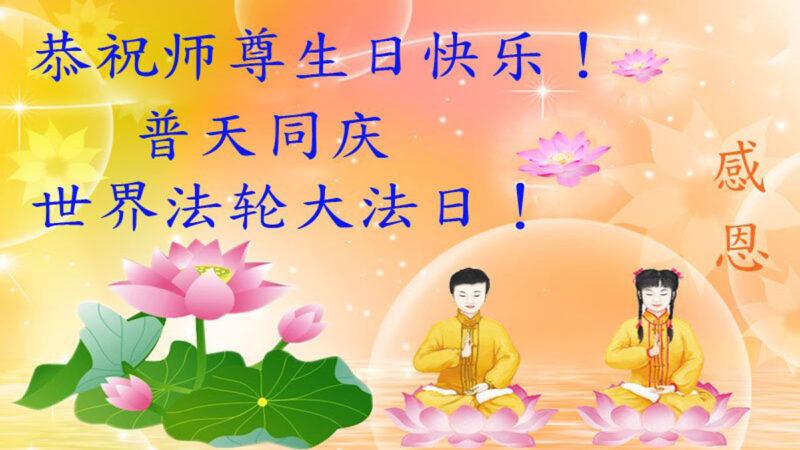 大陆百姓和法轮功学员恭贺世界法轮大法日暨李洪志大师华诞(24条)