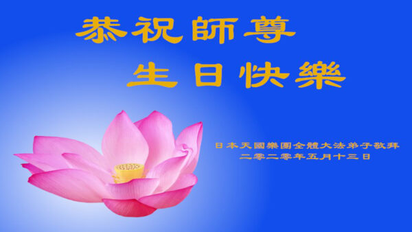 日本法輪功學員恭賀世界法輪大法日暨李洪志大師華誕(12條)