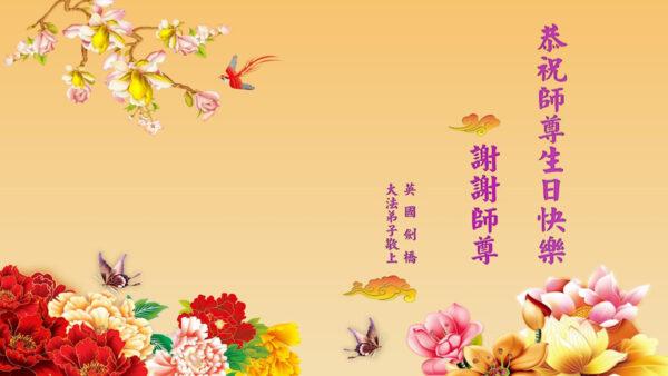西欧八国法轮功学员恭贺世界法轮大法日暨李洪志大师华诞(61条)