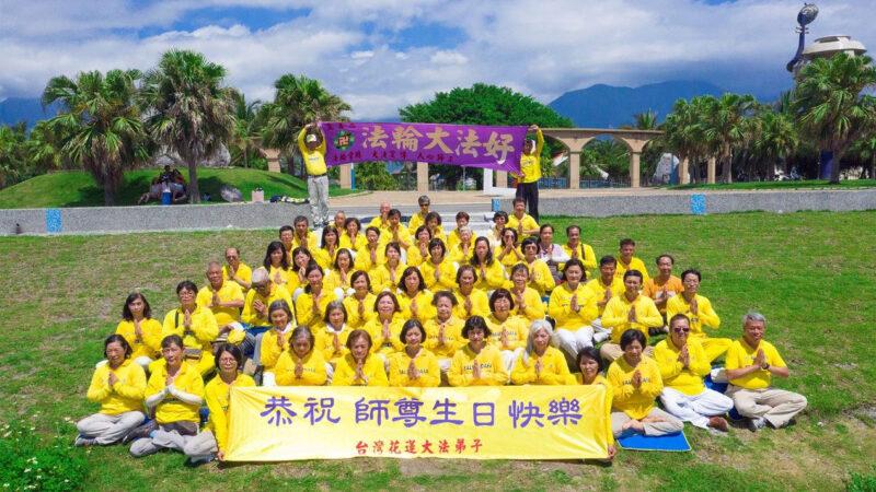 无尽感恩 台湾花莲宜兰学员庆祝法轮大法日