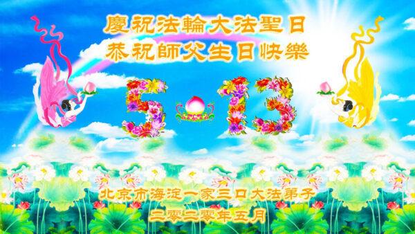 北京法轮功学员恭贺世界法轮大法日暨李洪志大师华诞(22条)