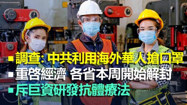 【5.4加拿大疫情更新】调查:中共利用海外华人抢口罩