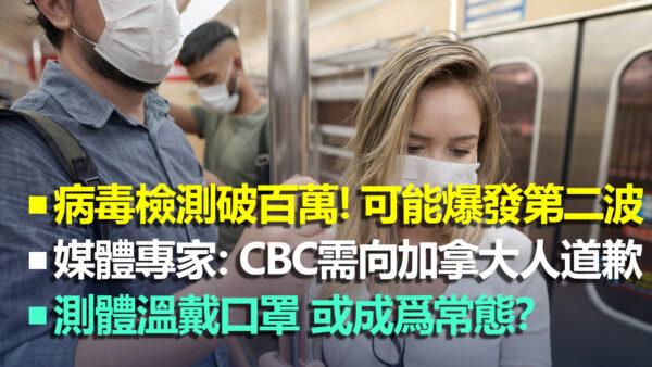 【加拿大每日新闻综述】媒体专家:CBC需向加拿大人道歉