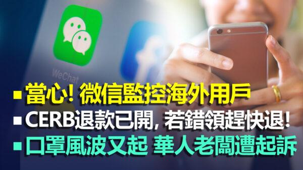 5.12【加拿大每日新闻简讯】当心!微信监控海外用户延至国内被查